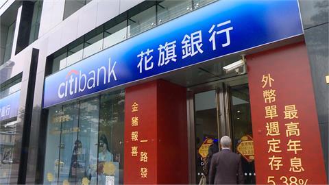 花旗退出含台灣在內 13個消費金融市場