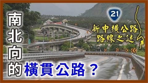 全線縱貫走的橫貫公路?「新中橫公路」這1原因沒蓋完 讓它永遠南北向