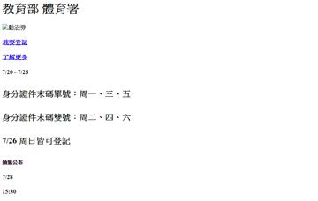 快新聞/ 動滋券今開放登記! 官網無限「轉圈圈」進入「死當」