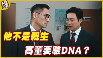 《黃金歲月-EP86精采片段》他不是親生   高董要驗DNA?