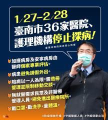 快新聞/部桃擴大隔離 黃偉哲:台南36家醫院、護理機構明起全面「停止探病」