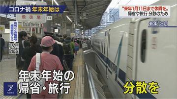為分散人潮 日本擬年假延長至1/11