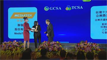 2020台灣企業永續獎 聯發科獲6項殊榮受矚