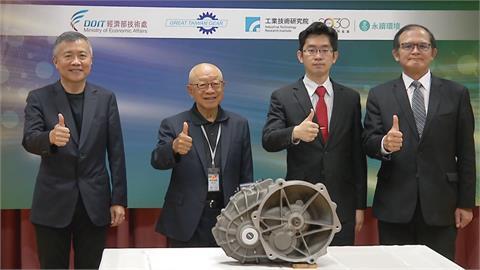 全台第一款「二速傳動箱」 工研院、廠商合作開發