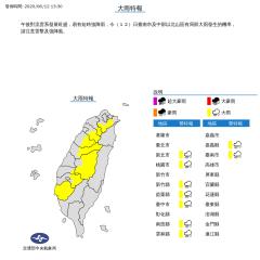 快訊/9縣市注意!中央氣象局發布大雨特報