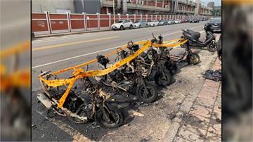 疑電動機車短路自燃 燒掉整排6機車.1單車