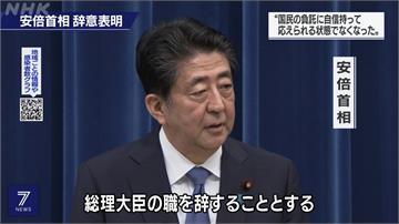 全球/安倍晉三宣布辭首相 日本未來誰接班?