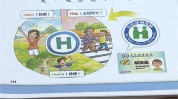陳樹菊經驗當教材 健保理念納入小學課本