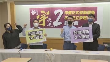 「倒宇天光」二部曲!公民團體規劃明年一月罷免趙正宇