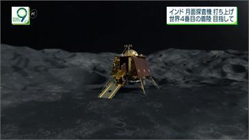 印度捲土重來!發射太空船搶第四國登月