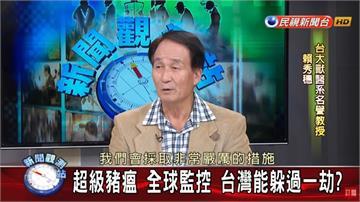 新聞觀測站/豬的全球危機!台灣應戰「非洲豬瘟」現況|2019.01