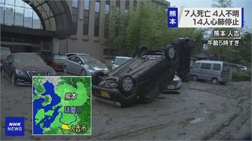 日本九州暴雨洪水釀災 至少16死、14人下落不明