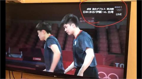 東奧/《NHK》直播桌球混雙四強賽有亮點! 「日本vs.台灣」再度幫我國正名