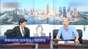 韓國瑜大貼政治人物「標籤」 合體郭子乾再罵假韓粉