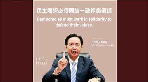 快新聞/台灣願意與世界分享如何抗中 外交部:民主國家團結一致必將勝利