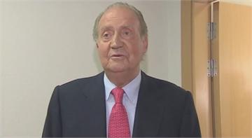 身陷財政醜聞 西班牙前任國王宣布搬去別國