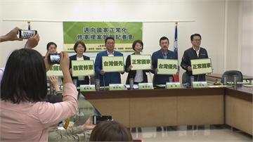 提案修憲改領土範圍  綠委:讓國家正常化