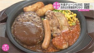 疫情嚴峻不敢外出用餐 日本業者為「剩食」找解方
