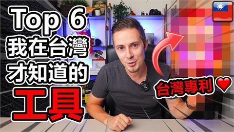台灣發明超厲害!6產品「方便又實用」 在台老外嘆:為什麼法國沒有?