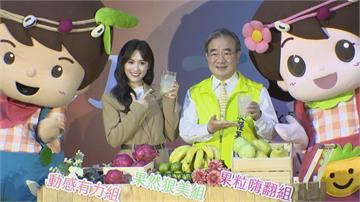 6種台灣在地水果一較高下  農糧署辦在地水果茶競賽