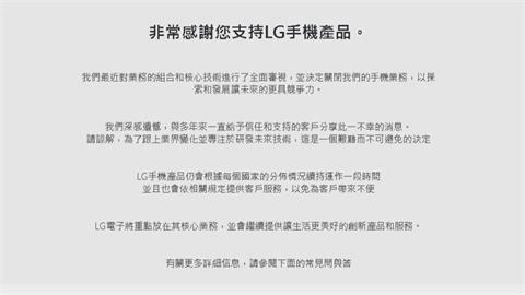 不堪連年虧損! LG宣布7月結束所有手機業務