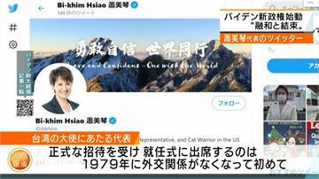 斷交後首次! 蕭美琴受邀美就職典禮 NHK報導