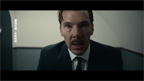 改編20世紀知名間諜故事 《鐵幕行動》將上映
