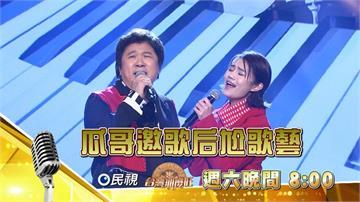 《台灣那麼旺》胡瓜與金曲歌后尬歌藝  一點都不遜色!