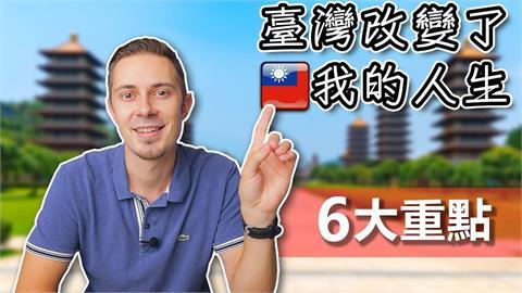 來台9年被影響!法國人提6點改變 大讚:有家庭要住台灣