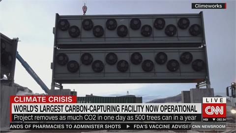 全球最大「捕碳排」機器 冰島8組巨型風扇正式運作