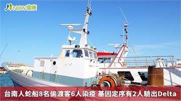 台南人蛇船8名偷渡客6人染疫 基因定序有2人驗出Delta