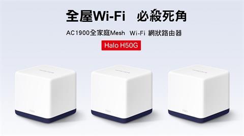 家裡總有地方收不到WIFI?平價家庭式無線路由器規格評測曝光
