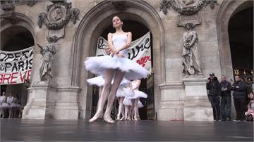 法國芭蕾舞者街頭表演 抗議政府退休金新制