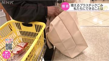環保減塑!日本塑膠袋收費新制上路