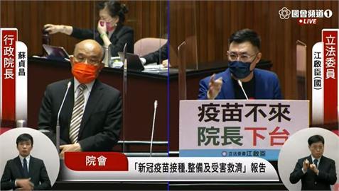 快新聞/江啟臣喊「疫苗不來、院長下台」  蘇貞昌酸:中國擋疫苗最大在野黨都不敢講