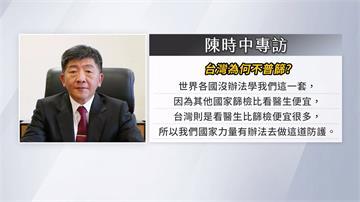 打臉阿中!蘇一峰:台灣防疫背後醫護過勞