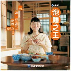 民視節目大改版!2/1起將播出日本夯劇《泡麵之王》