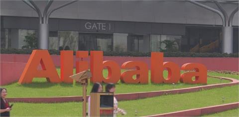 跨業與阿里巴巴合資電商遭殃 中國國有礦企被查