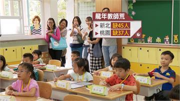 中小學開學日 全台尚缺134名教師