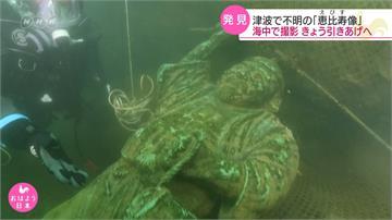 日本311強震「惠比壽」神像失蹤 9年後海底尋獲