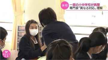 不顧中央停課規定!日本部分中小學恢復上課