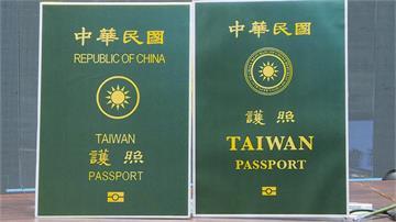 新版護照長這樣!強化台灣辨識度 放大「TAIWAN」字樣 縮小ROC