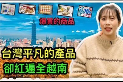 新南向建功!越南人來台必買5商品 「這項」遭買爆店家向外求援