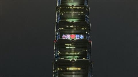 日本供台124萬劑AZ 台北101點燈「友誼長存」致謝