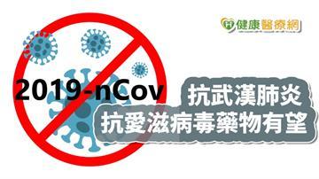 【武漢肺炎】2019新型冠狀病毒解藥在哪?抗愛滋病藥物成焦點