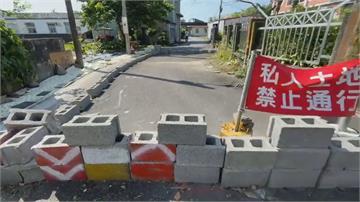 地主巷口設路障阻通行敗訴 警強制拆除