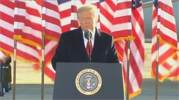 離開白宮最後演說 川普:很快我將再回來