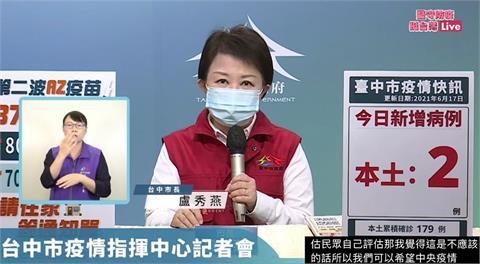 快新聞/台中打疫苗3死但打氣不減! 盧秀燕:不應讓人民陷於染疫與疫苗疑慮