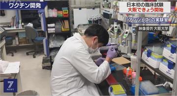 日本首支武漢肺炎疫苗 首位受試者完成接種