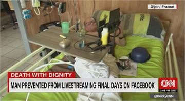 法國絕症男子欲直播死亡過程 遭臉書禁止